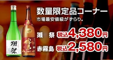数量限定品コーナー市場最安値級がずらり。シーバス1,980円 モエ3,790円 魔王4,980円