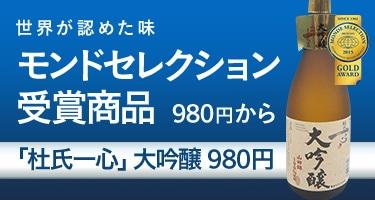 世界が認めた味 モンドセレクション受賞商品980円から 「杜氏一心」大吟醸980円