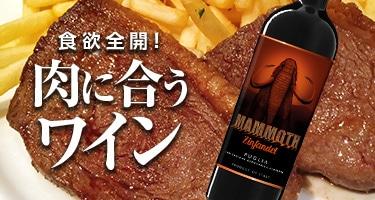 肉に合うワイン