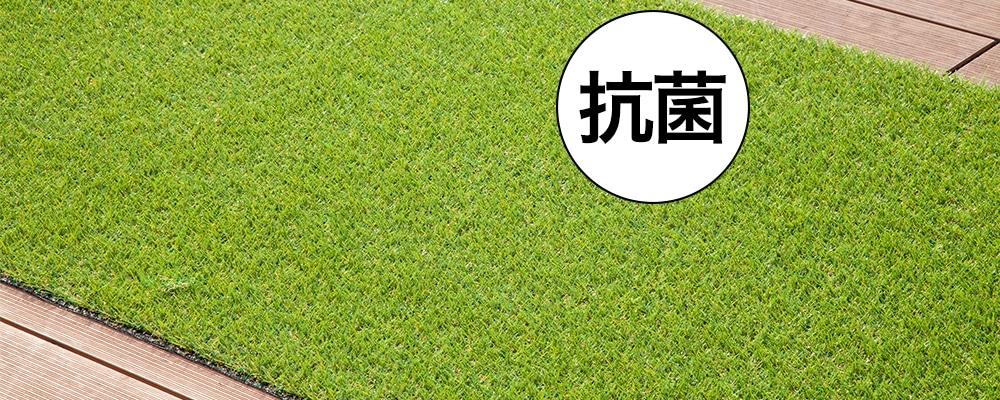 抗菌 リアル人工芝 芝高20mm