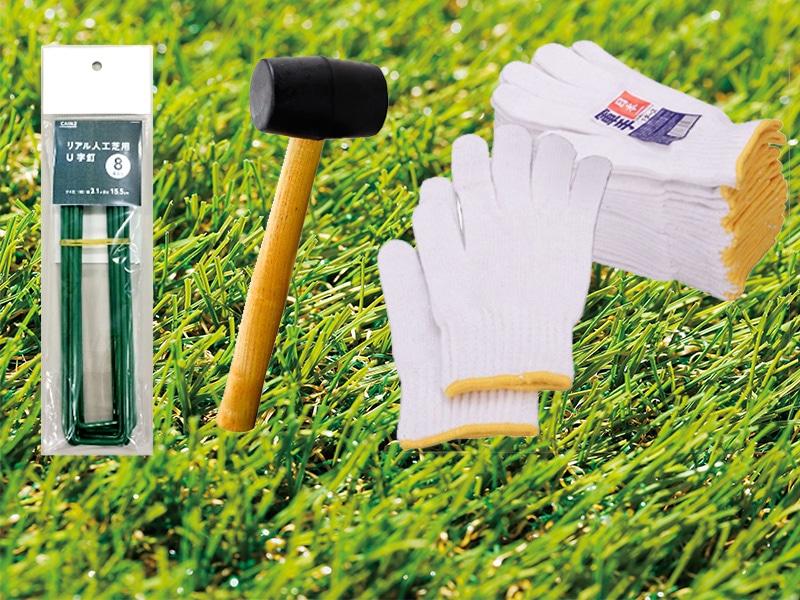 リアル人工芝を施工する際に使用するもの