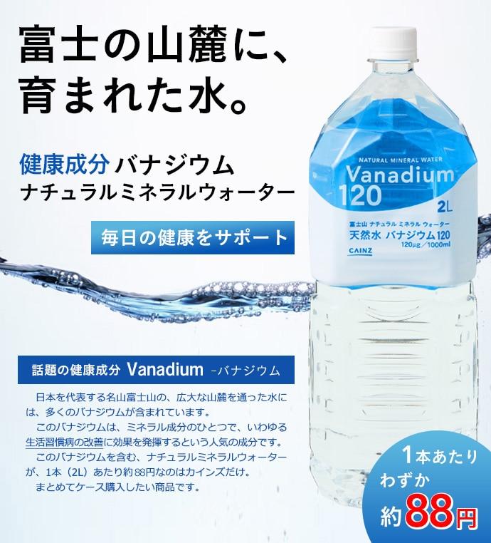 富士の山麓に、育まれた水。健康成分バナジウム ナチュラルミネラルウォーター