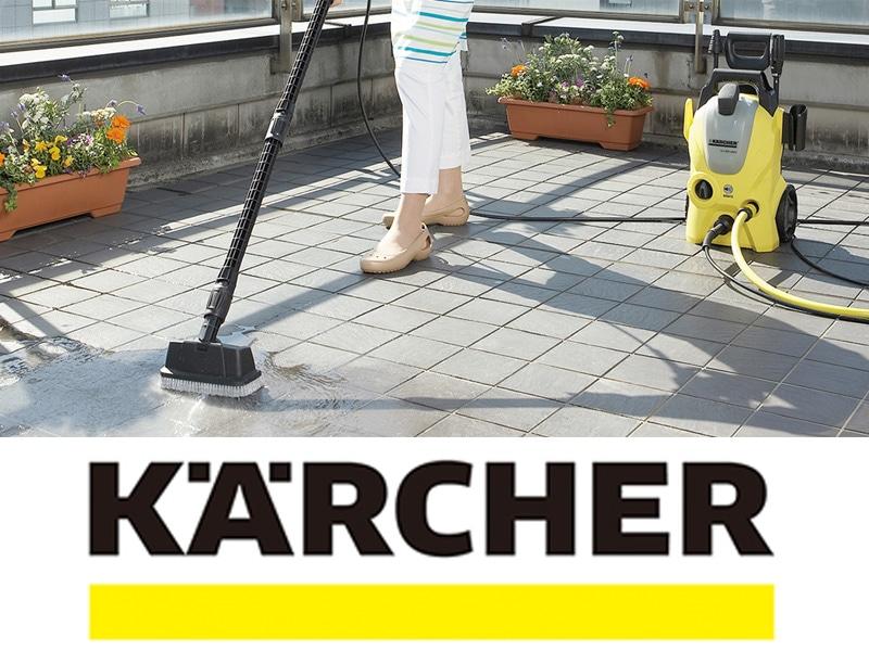 ケルヒャーの清掃機器でらくらく簡単掃除