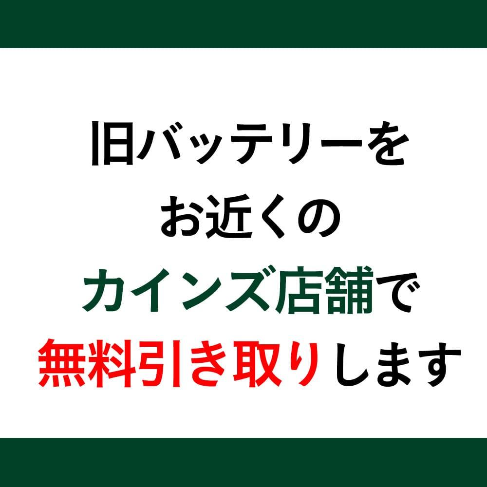 丸得バッテリー業務用 80D26L【別送品】