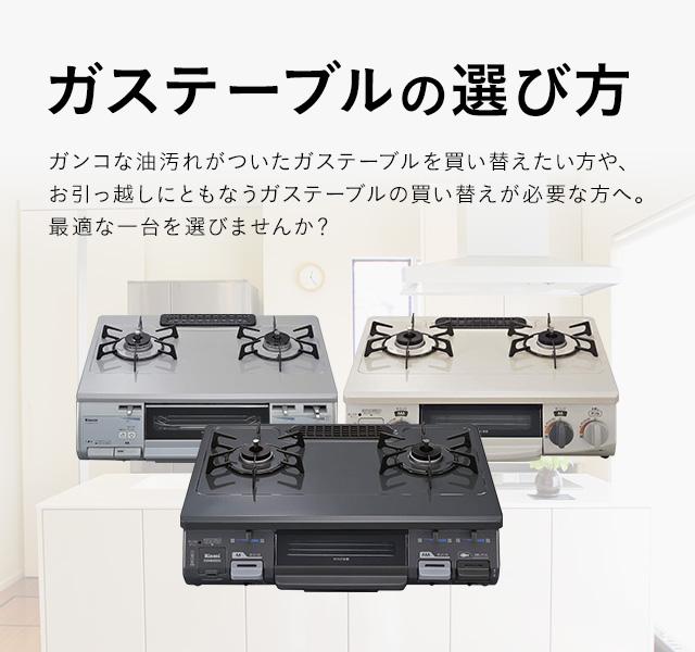 ガスコンロ・ガステーブルの選び方