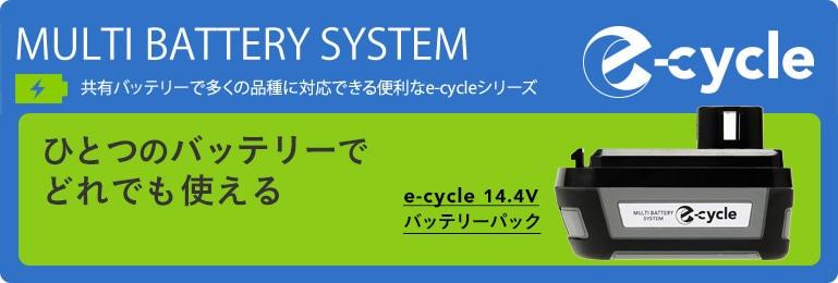 共有バッテリーで多くの品種に対応できる便利なe-cycle(eサイクル)シリーズ。ひとつのバッテリーでどれでも使える