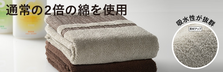 高密度しっかりシリーズ タオル