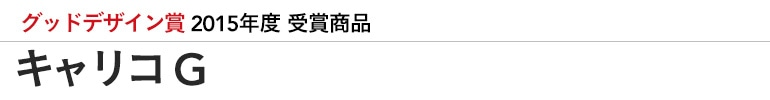 2015グッドデザイン賞 キャリコG