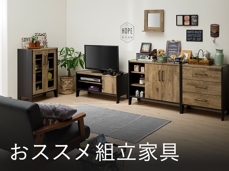 おススメ 組立家具