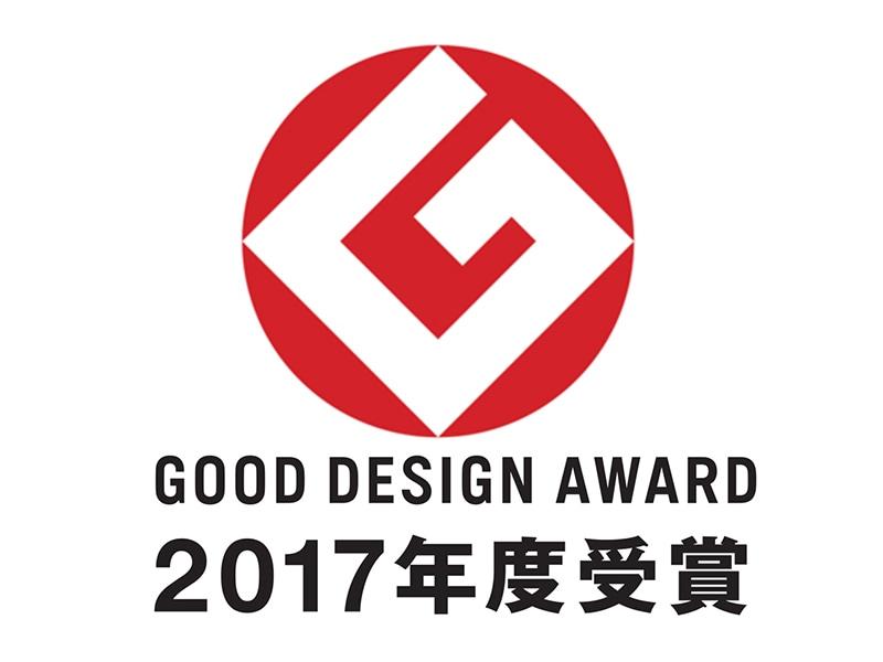 2017グッドデザイン賞受賞商品