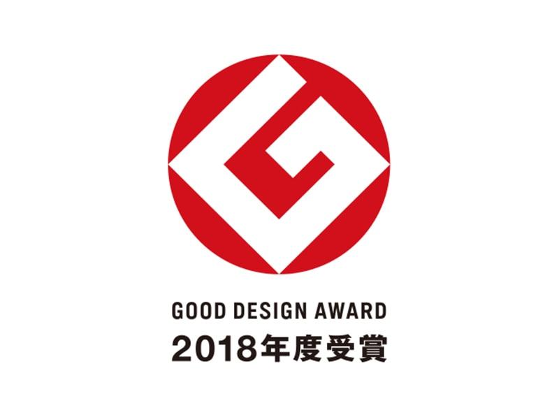 2018グッドデザイン賞受賞商品