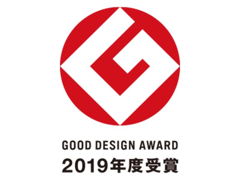 2019グッドデザイン賞受賞商品