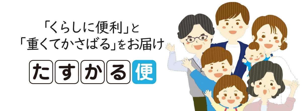 大人用おむつなら【たすかる便】 | 取り扱い商品600点以上!