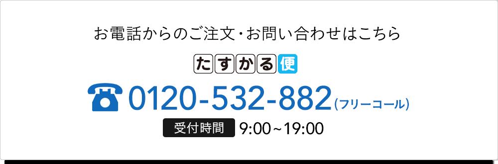 お電話からのご注文・お問い合わせはこちら | たすかる便 | tel 0120-532-882 (フリーコール)
