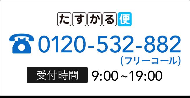 フリーコール 0120-532-882 | 受付時間 AM9:00〜PM19:00