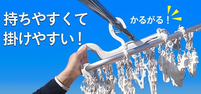 楽カケアルミ大型洗濯ハンガー 40ピンチ
