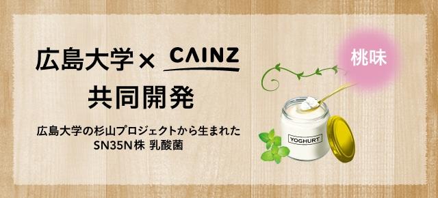 広島大学×CAINZ共同開発