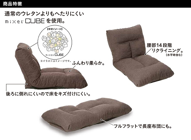 キューブイン ロングソファー座椅子