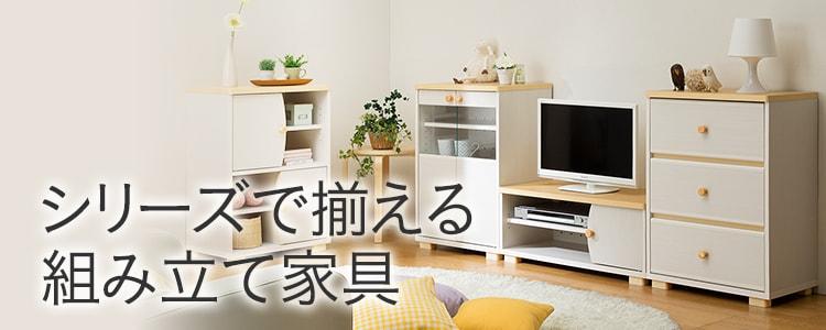 暮らしに合わせた家具選び組立家具