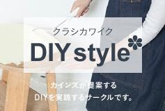 クラシカワイク DIY style