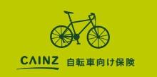 カインズ自転車向け保険