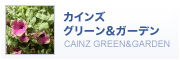 カインズグリーン&ガーデンFecebook