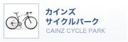 カインズサイクルパークFecebook