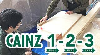 CAINZ 123