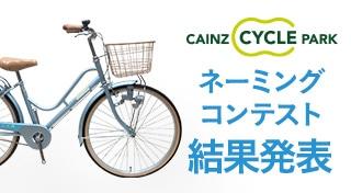自転車ネーミング募集