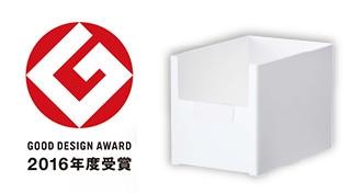グッドデザイン賞 2016 受賞商品