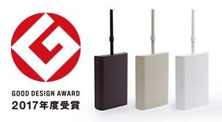 画像:2017年度 受賞商品