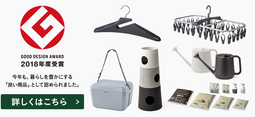 グッドデザイン賞 受賞商品