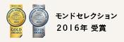 モンドセレクション 2016
