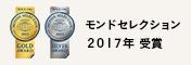 モンドセレクション 2017