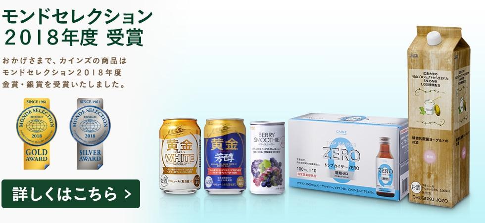 モンドセレクション 2018 受賞商品