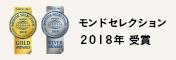 モンドセレクション 2018