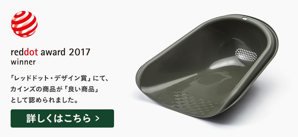 レッドドットデザイン賞 受賞商品