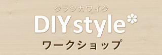 DIYstyleワークショップ