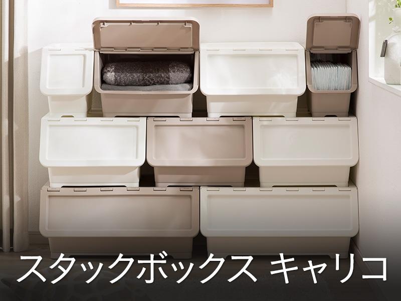 収納 家具 おすすめ 収納用品・収納家具の一覧 ホームセンター通販のカインズ