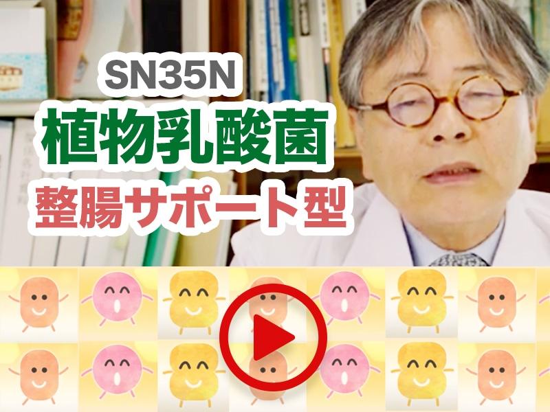 整腸サポート型乳酸菌「SN35N」