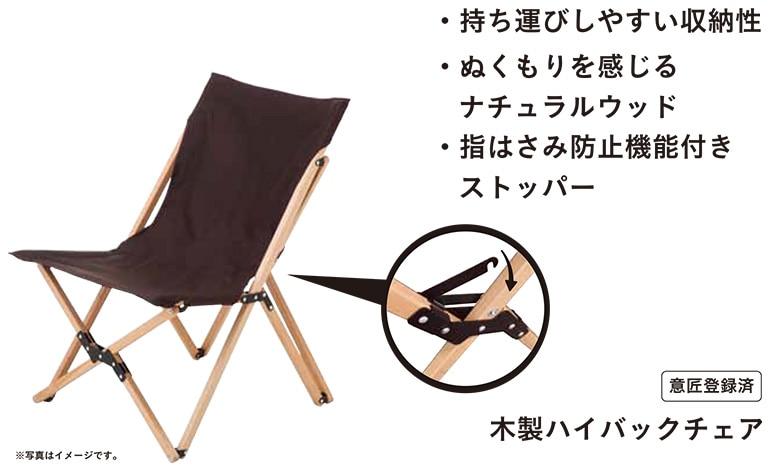 木製ハイバックチェア