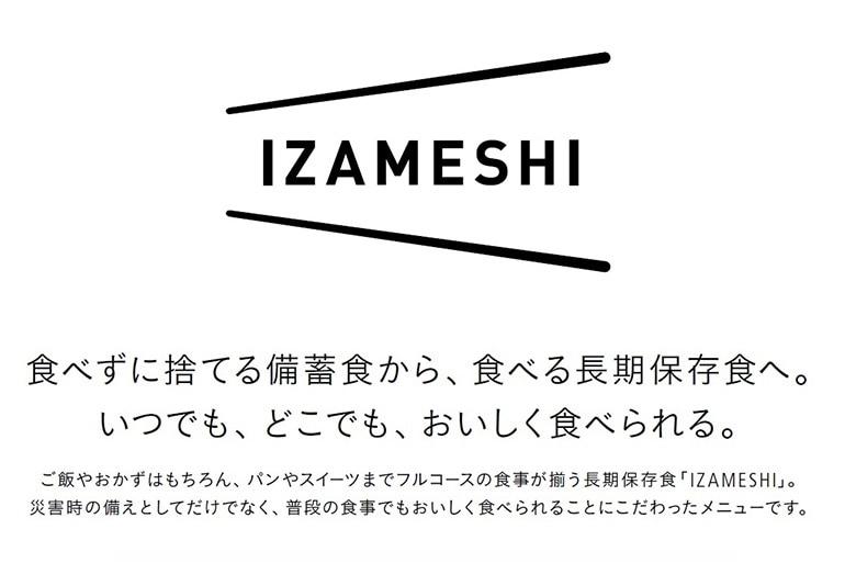 IZAMESHIについて