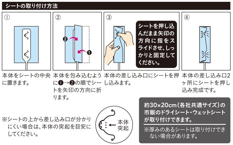 奥まで届く すき間ワイパー【シート取り付け方法】