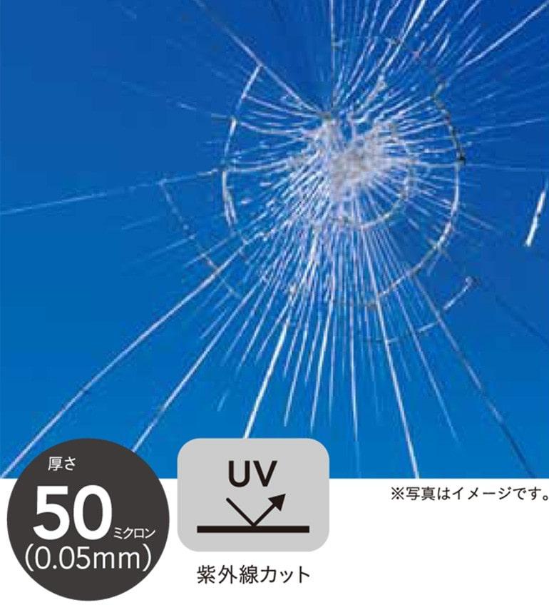 厚さ50ミクロン(0.05mm)紫外線カット※写真はイメージです。