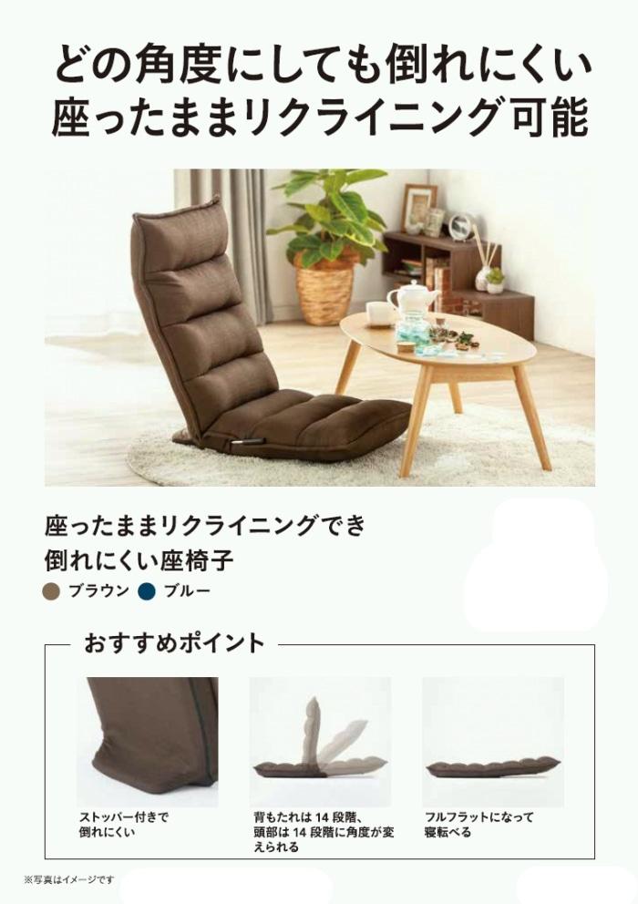 座ったままリクライニングできる倒れにくい座椅子