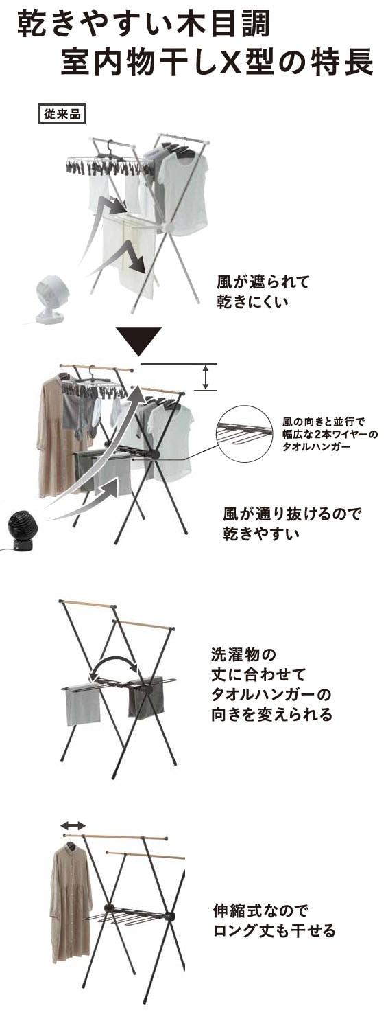 乾きやすい木目調室内物干しX型