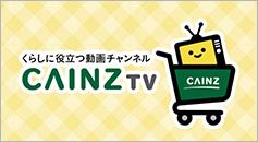 CAINZ TV
