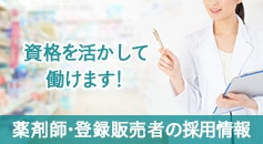 薬剤師・登録販売者の採用情報