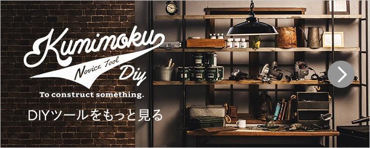 DIYツール Kumimoku